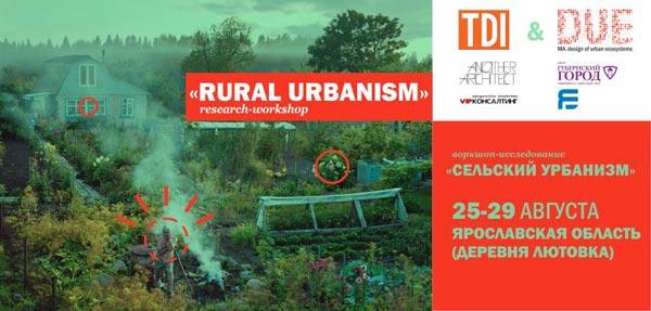 «Rural Urbanism» («Сельский Урбанизм»)