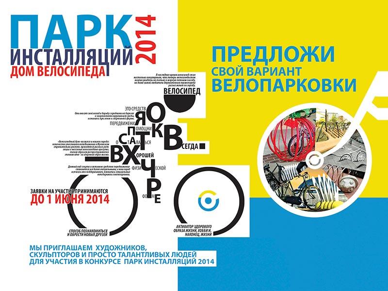 Конкурс проектов велопарковок
