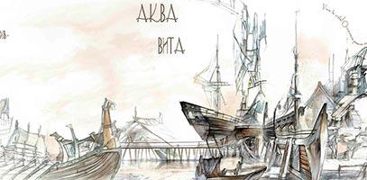 Аква Вита
